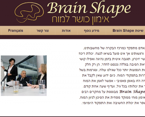 http://brainshape.co.il/